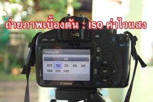 การปรับ ISO