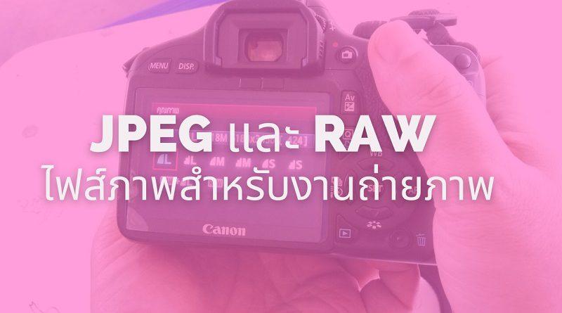 JPEG-RAW ไฟส์ถ่ายภาพ
