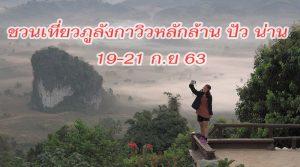 Invite travel-Phu Langka Resort