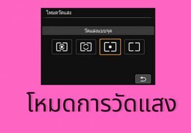 ถ่ายภาพเบื้องต้น : การวัดแสง
