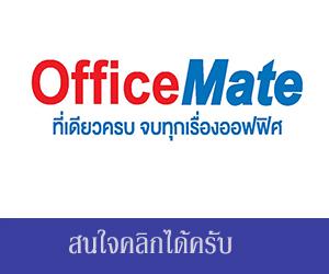 แบนเนอร์ OfficeMate