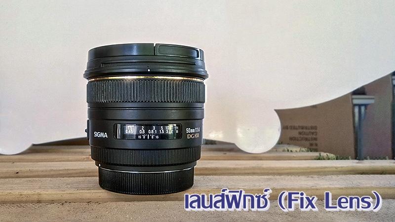 เลนส์ฟิกซ์ (Fix Lens)