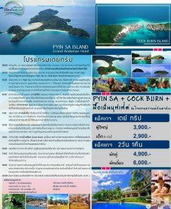โปรแกรมเที่ยวเกาะพม่า